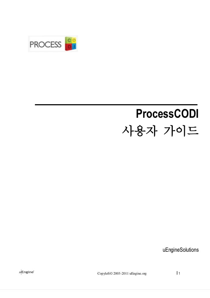 ProcessCODI               사용자 가이드                                  uEngineSolutionsCopyleft© 2003-2011 uEngine.org        ...