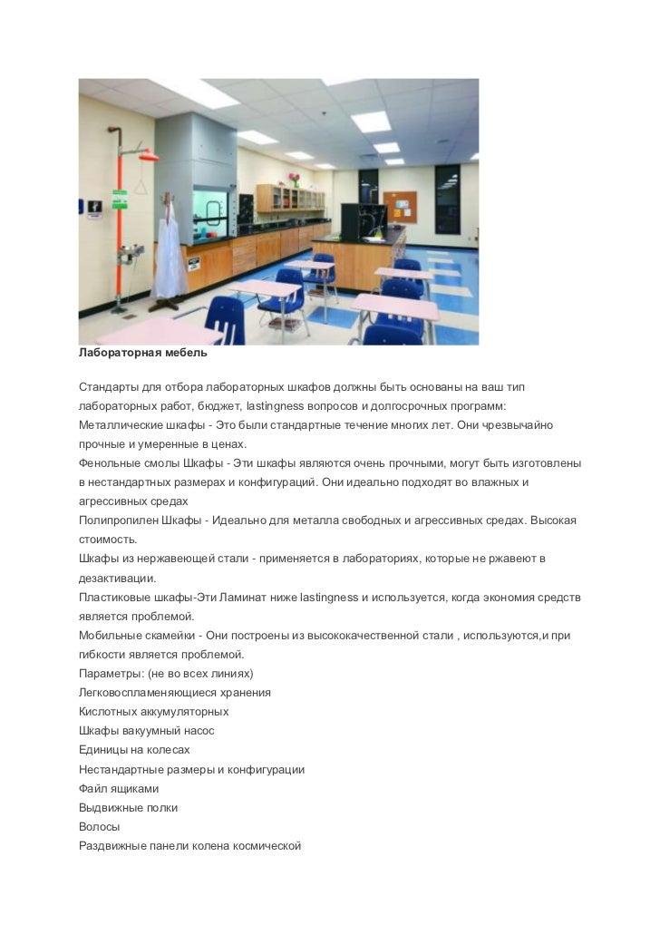 Лабораторная мебельСтандарты для отбора лабораторных шкафов должны быть основаны на ваш типлабораторных работ, бюджет, las...