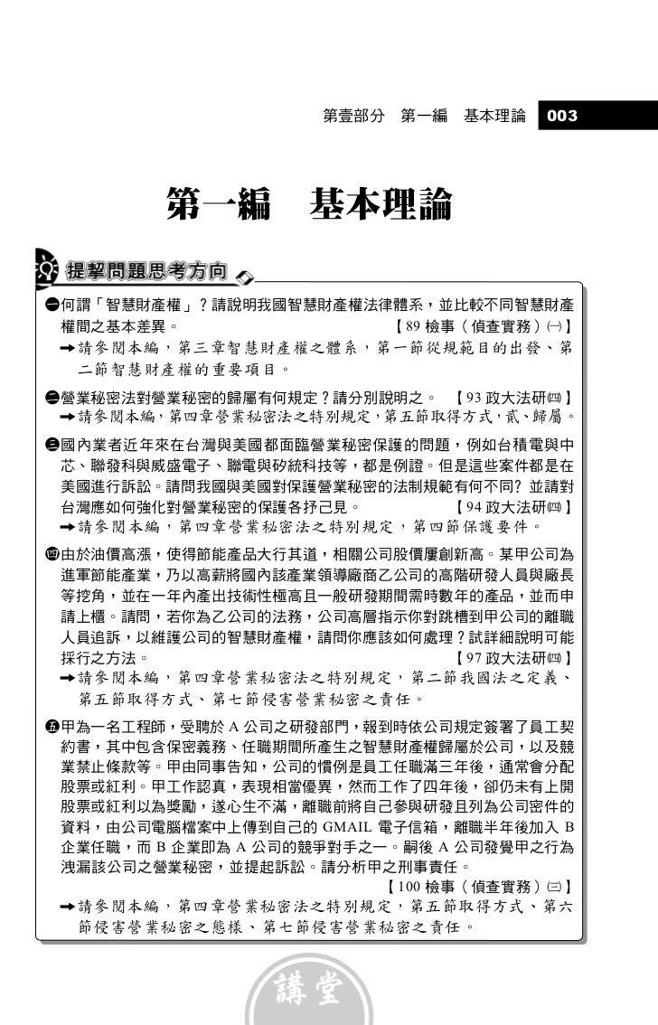 智慧財產權法新論 講堂-檢事官.專利商標.智財行政保成 Slide 2