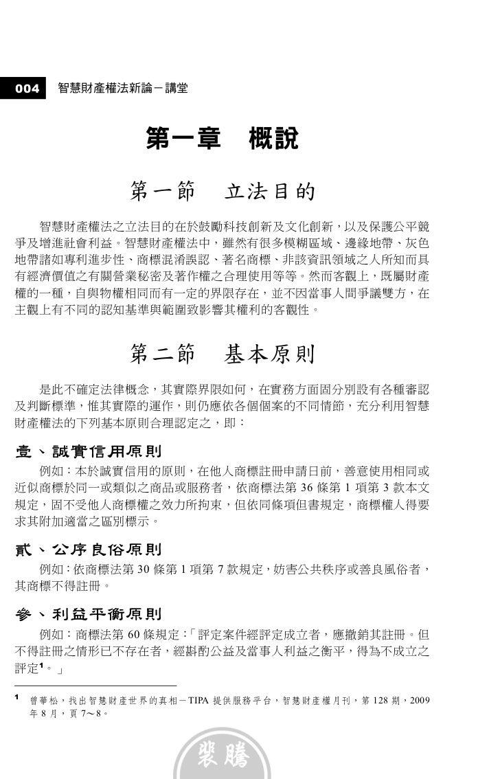 智慧財產權法新論 講堂-檢事官.專利商標.智財行政保成 Slide 3
