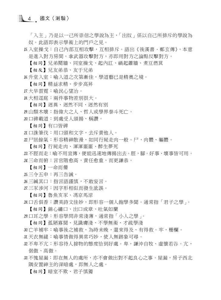 國文(測驗)(包括公文格式用語) 鐵路特考考試專用學儒 Slide 2