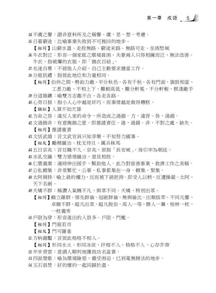 國文(測驗) 台電.中油考試用書學儒 Slide 3