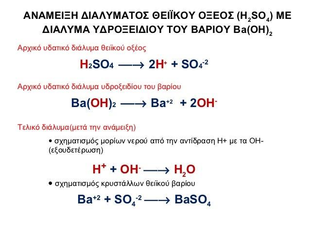 ΑΝΑΜΕΙΞΗ ΔΙΑΛΥΜΑΤΟΣ ΘΕΙΪΚΟΥ ΟΞΕΟΣ (Η2SO4) ME    ΔΙΑΛΥΜΑ ΥΔΡΟΞΕΙΔΙΟΥ ΤΟΥ ΒΑΡΙΟΥ Βa(ΟΗ)2Αρχικό υδατικό διάλυμα θειϊκού οξέος...