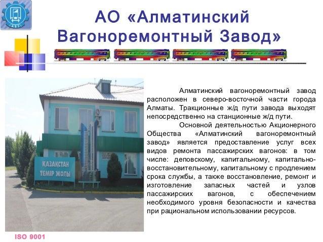 АО «Алматинский           Вагоноремонтный Завод»                            Алматинский вагоноремонтный завод             ...