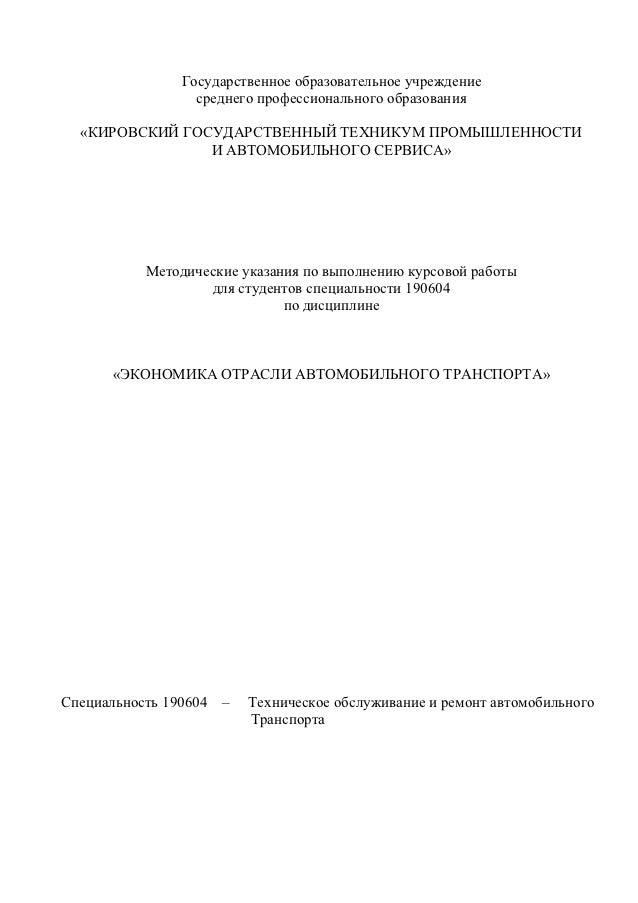 Государственное образовательное учреждение                  среднего профессионального образования  «КИРОВСКИЙ ГОСУДАРСТВЕ...