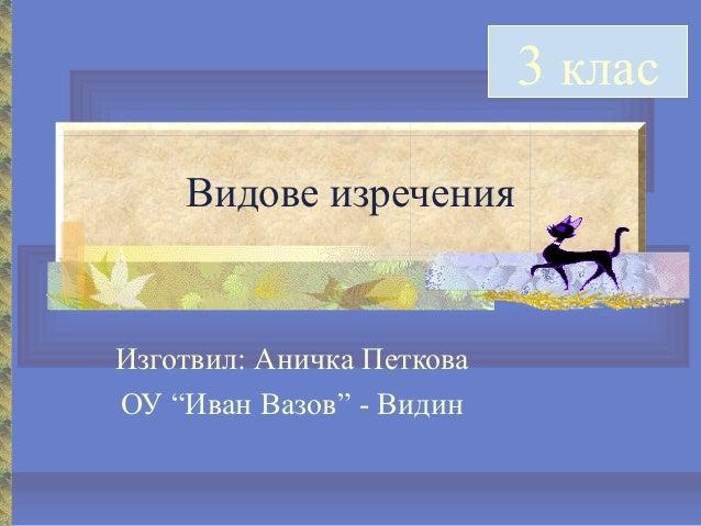 """3 клас    Видове изреченияИзготвил: Аничка ПетковаОУ """"Иван Вазов"""" - Видин"""