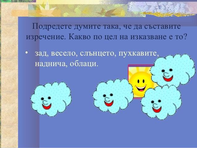 Подредете думите така, че да съставитеизречение. Какво по цел на изказване е то?• зад, весело, слънцето, пухкавите,  надни...
