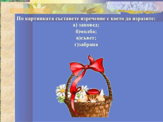 По картинката съставете изречение с което да изразите:                     а) заповед;                      б)молба;      ...