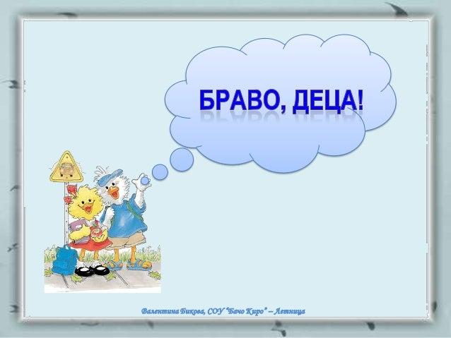 """Валентина Бикова, СОУ """"Бачо Киро"""" – Летница"""