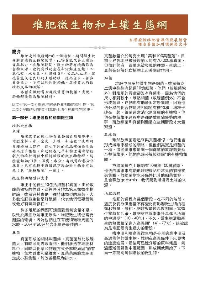 堆肥微生物和土壤生態網                                     台灣廚餘堆肥資源化發展協會                                       譯自美國加州環保局文件簡介  堆肥是好氧發酵...