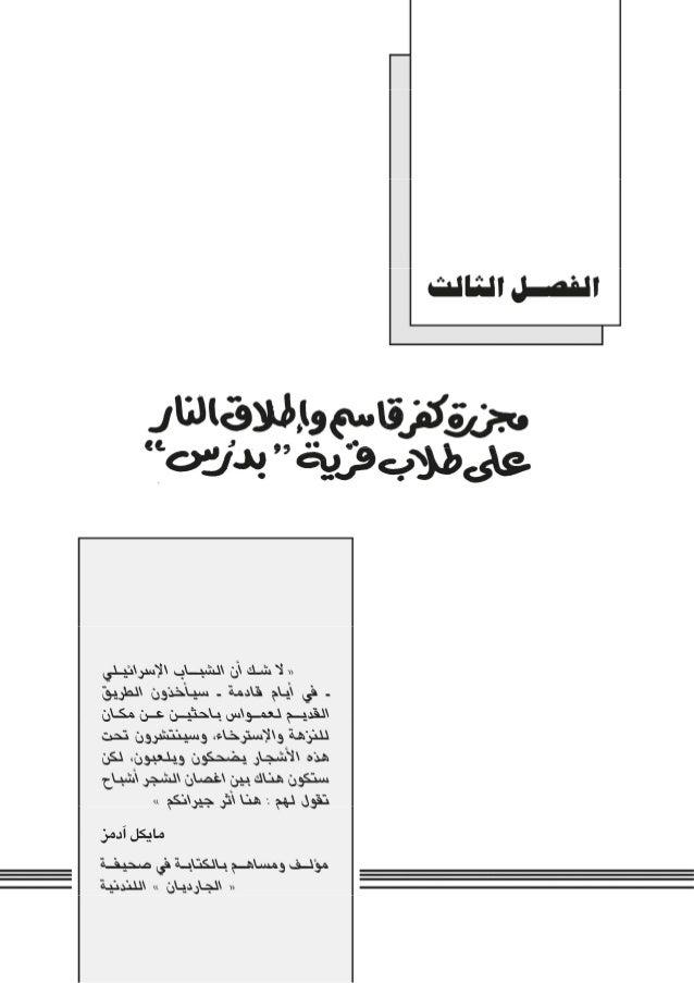 الفصل الثالث , مجزرة كفر قاسم