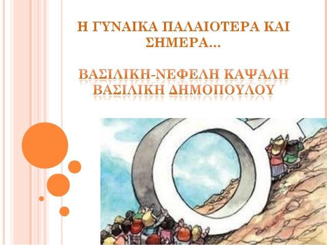 Ο ΡΟΛΟΣ ΤΗΣ ΓΥΝΑΙΚΑΣ            ΣΤΗΝ ΑΡΧΑΙΑ ΕΛΛΑΔΑ  Στην αρχαία Ελλάδα οι γυναίκες είχαν αναλάβει Την φροντίδα της οικογέ...