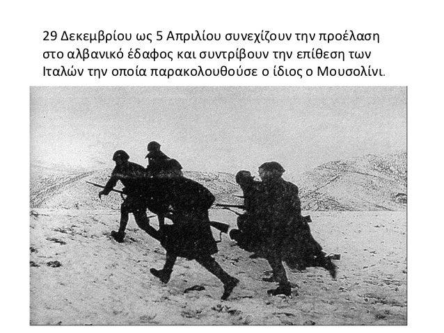 29 Δεκεμβρίου ως 5 Απριλίου συνεχίζουν την προέλασηστο αλβανικό έδαφος και συντρίβουν την επίθεση τωνΙταλών την οποία παρα...