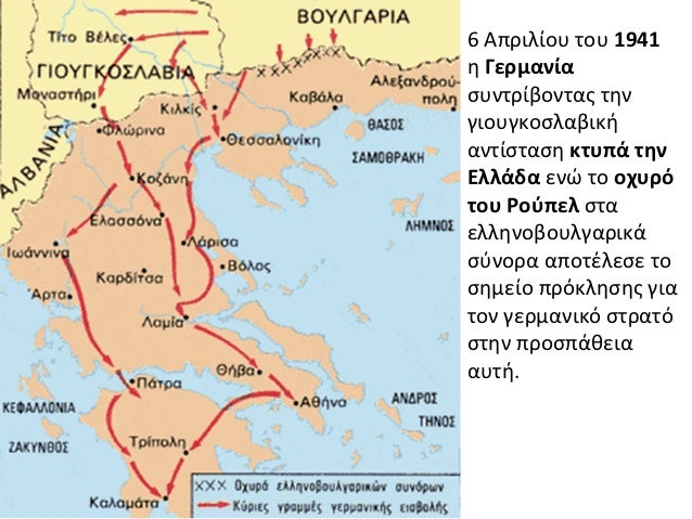 6 Απριλίου του 1941η Γερμανίασυντρίβοντας τηνγιουγκοσλαβικήαντίσταση κτυπά τηνΕλλάδα ενώ το οχυρότου Ρούπελ σταελληνοβουλγ...