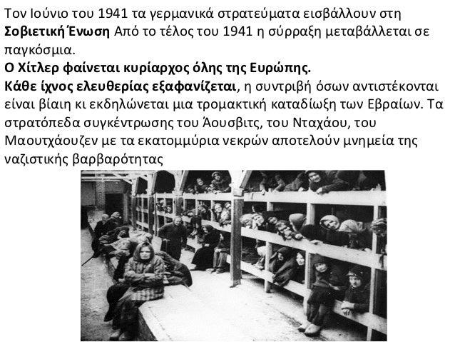 Τον Ιούνιο του 1941 τα γερμανικά στρατεύματα εισβάλλουν στηΣοβιετική Ένωση Από το τέλος του 1941 η σύρραξη μεταβάλλεται σε...