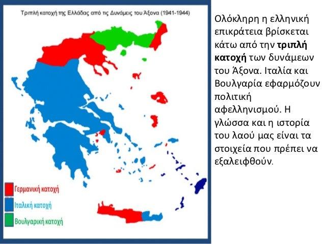Ολόκληρη η ελληνικήεπικράτεια βρίσκεταικάτω από την τριπλήκατοχή των δυνάμεωντου Άξονα. Ιταλία καιΒουλγαρία εφαρμόζουνπολι...