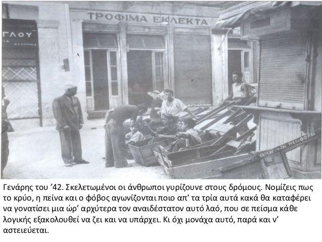 Γενάρης του '42. Σκελετωμένοι οι άνθρωποι γυρίζουνε στους δρόμους. Νομίζεις πωςτο κρύο, η πείνα και ο φόβος αγωνίζονται πο...