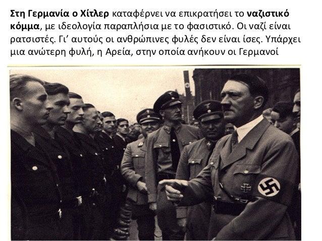 Στη Γερμανία ο Χίτλερ καταφέρνει να επικρατήσει το ναζιστικόκόμμα, με ιδεολογία παραπλήσια με το φασιστικό. Οι ναζί είναιρ...