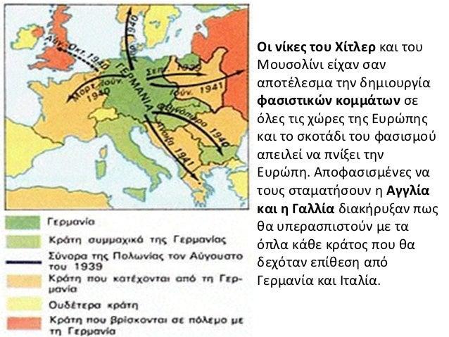 Οι νίκες του Χίτλερ και τουΜουσολίνι είχαν σαναποτέλεσμα την δημιουργίαφασιστικών κομμάτων σεόλες τις χώρες της Ευρώπηςκαι...