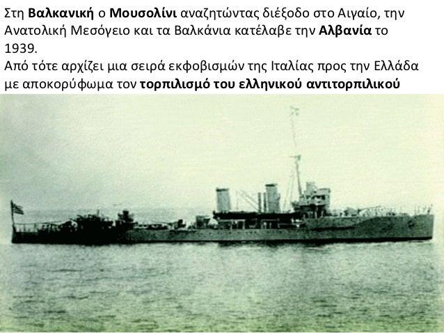 Στη Βαλκανική ο Μουσολίνι αναζητώντας διέξοδο στο Αιγαίο, τηνΑνατολική Μεσόγειο και τα Βαλκάνια κατέλαβε την Αλβανία το193...