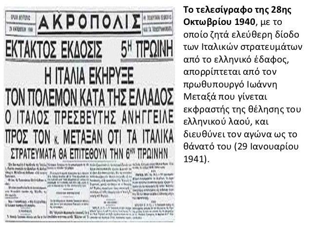 Το τελεσίγραφο της 28ηςΟκτωβρίου 1940, με τοοποίο ζητά ελεύθερη δίοδοτων Ιταλικών στρατευμάτωναπό το ελληνικό έδαφος,απορρ...