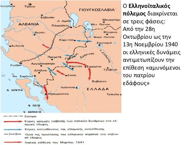 Ο Ελληνοϊταλικόςπόλεμος διακρίνεταισε τρεις φάσεις:Από την 28ηΟκτωβρίου ως την13η Νοεμβρίου 1940οι ελληνικές δυνάμειςαντιμ...
