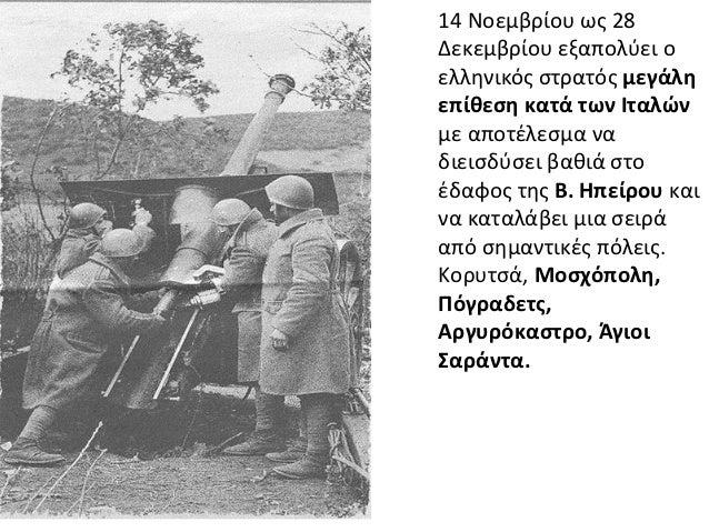 14 Νοεμβρίου ως 28Δεκεμβρίου εξαπολύει οελληνικός στρατός μεγάληεπίθεση κατά των Ιταλώνμε αποτέλεσμα ναδιεισδύσει βαθιά στ...