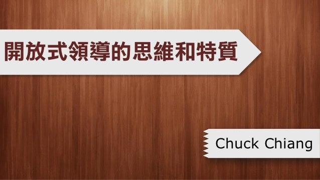 開放式領導的思維和特質         Chuck Chiang