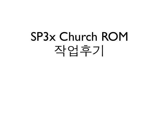 SP3x Church ROM    작업후기