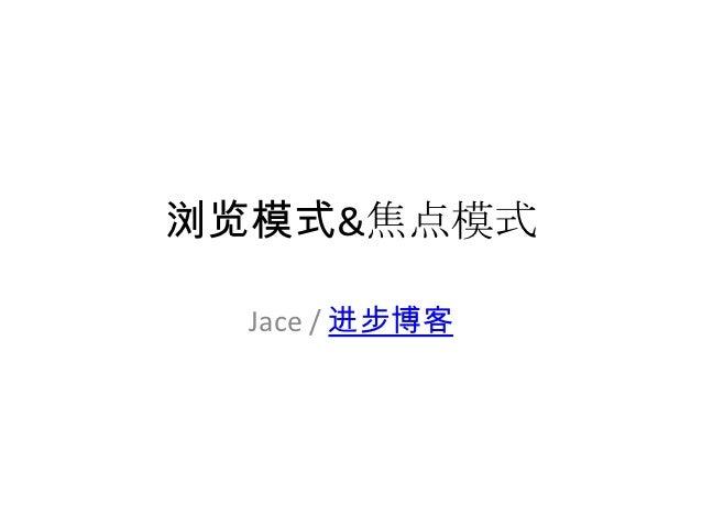 浏览模式&焦点模式  Jace / 进步博客