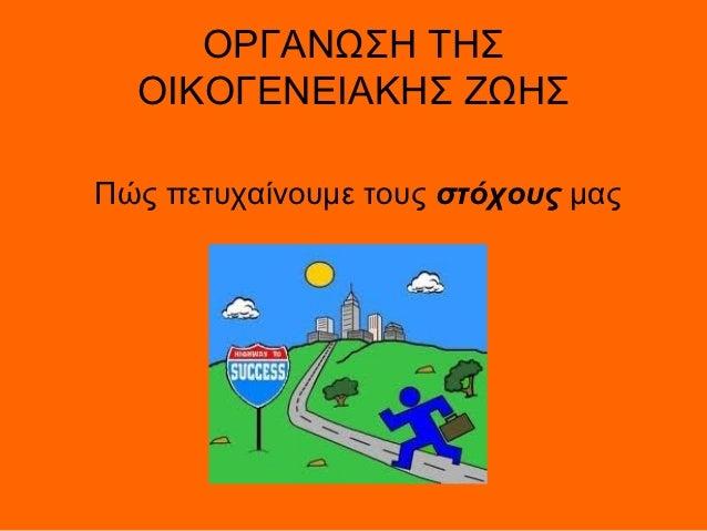 Οργάνωση-Οικιακή Οικονομία Β Γυμνασίου