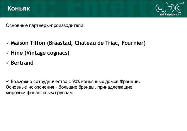 Коньяк Основные партнеры-производители:  Maison Tiffon (Braastad, Chateau de Triac, Fournier)  Hine (Vintage cognacs)  ...