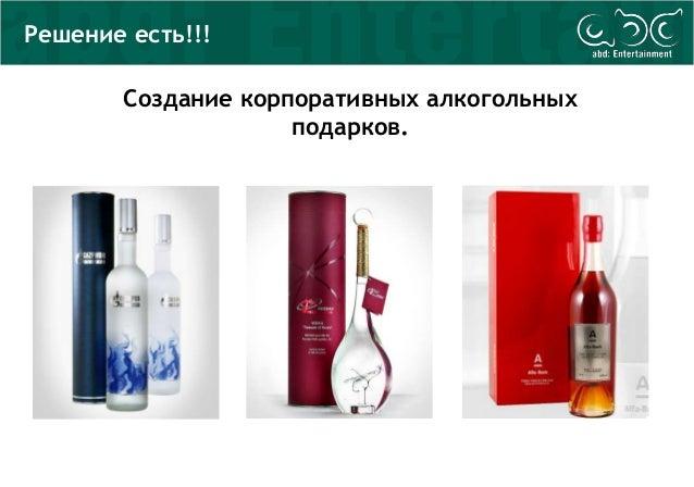 Создание корпоративных алкогольных подарков. Решение есть!!!