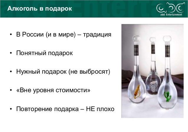 Алкоголь в подарок • В России (и в мире) – традиция • Понятный подарок • Нужный подарок (не выбросят) • «Вне уровня стоимо...