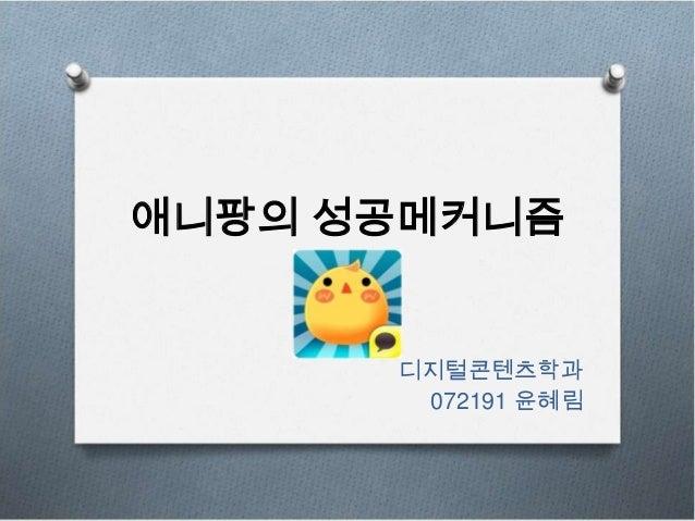 애니팡의 성공메커니즘      디지털콘텐츠학과       072191 윤혜림