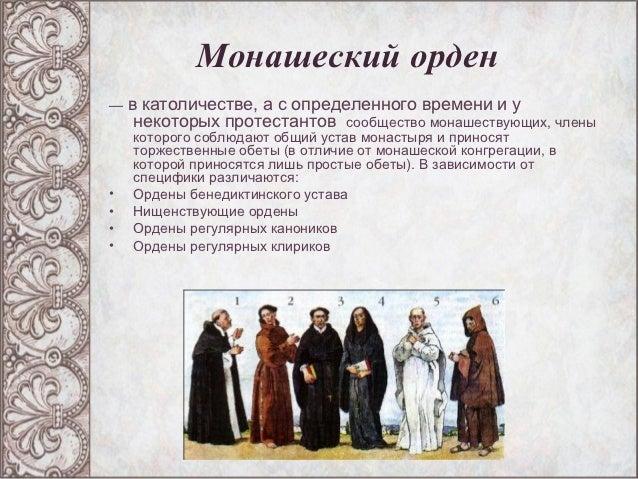Член католич монаш ордена