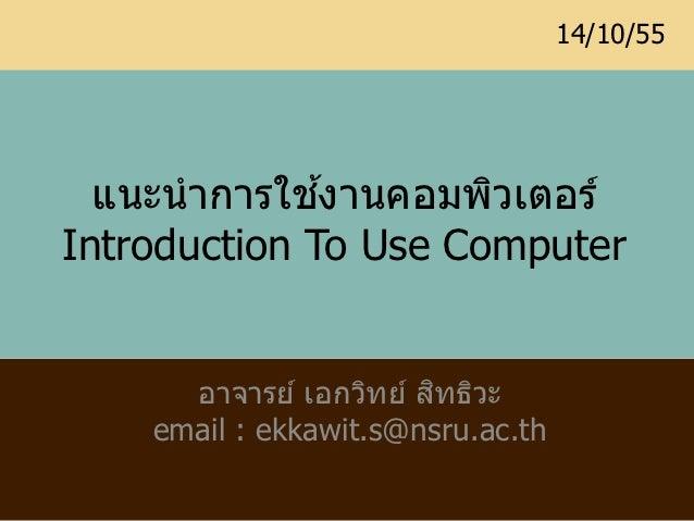 14/10/55              ้  แนะนำกำรใชงำนคอมพิวเตอร์Introduction To Use Computer                        ิ      อำจำรย์ เอกวิท...