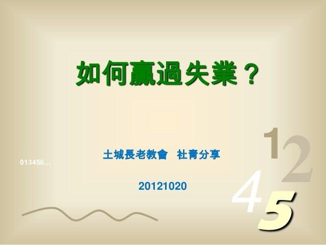 如何贏過失業?                          1013456…           土城長老教會 社青分享              20121020                         45          ...