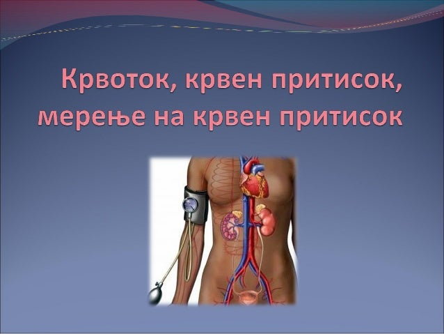 Една од функциите на крвотокот е даги пренесува материите низ телотосо посредство на крвта.Крвта се состои од течностнареч...
