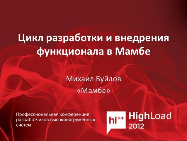 Цикл разработки и внедрения    функционала в Мамбе             Михаил Буйлов               «Мамба»