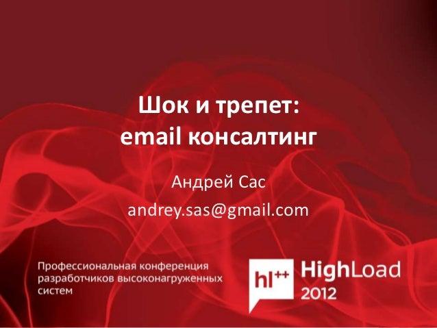 Шок и трепет:email консалтинг     Андрей Сасandrey.sas@gmail.com