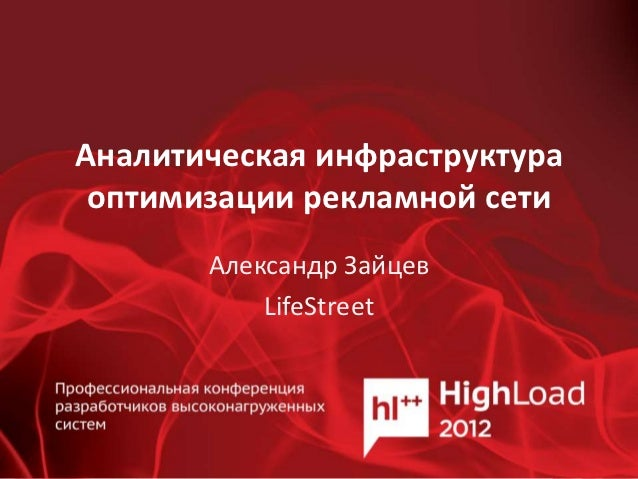 Аналитическая инфраструктура оптимизации рекламной сети       Александр Зайцев           LifeStreet