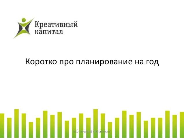 Коротко про планирование на год           http://alexandrmikhaylov.ru/