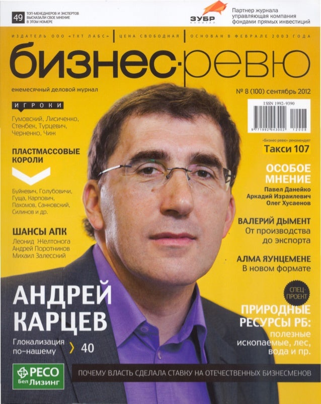 """Глокализация по-нашему"" (SITEK Group, Intenta, StanTek, Sitek Engineering)"