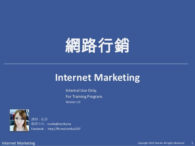 網路行銷                              Internet Marketing                                      Internal Use Only,              ...
