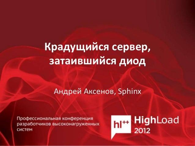 Крадущийся сервер, затаившийся диод Андрей Аксенов, Sphinx