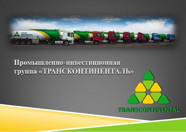 Уже более пяти лет компания ООО ПИГ «Трансконтиненталь» является одной из крупнейшихкомпаний, которая занимается предостав...