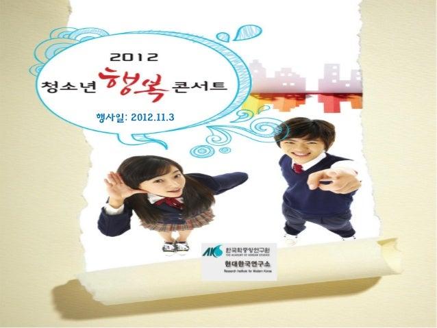 행사일: 2012.11.3