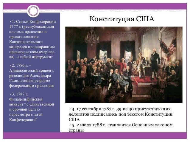 Особенности государственной системы США Slide 3