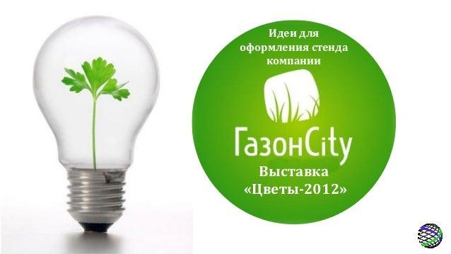 Идеи дляоформления стенда    компании  Выставка«Цветы-2012»